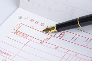 税務調査 浜松