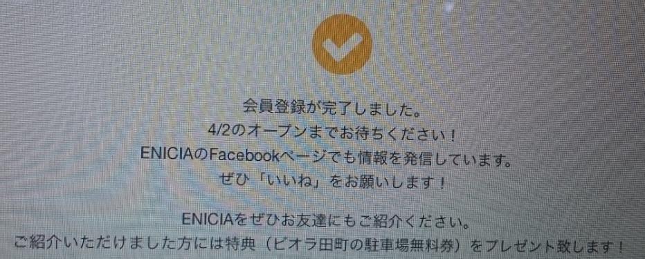 ENICIA 会員登録