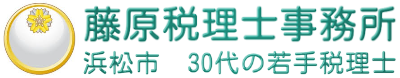 浜松市 藤原税理士事務所